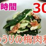 【時短簡単 30秒クッキング】きゅうりの梅肉和え(一品料理/おつまみ/おかず/レシピ)