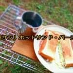【キャンプ】朝食でホットサンド。ネットで話題の「沼サン」のホットサンド・バージョン【野外料理】Family Camping・Outdoor cooking