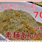 【簡単料理】節約リメイク素麺で一人前70円ご飯お味噌汁付 素麺あんかけ丼How to make Sōmen ankake don