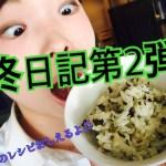 【料理動画】ふきの葉っぱを使ったふきご飯のレシピ紹介💗