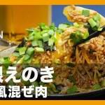 【簡単レシピ】無限えのき『台湾風混ぜ肉』の作り方【男飯】