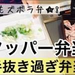 【お弁当】豚みそ炒め!タッパー弁当【旦那弁当】