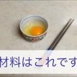 【料理動画】小腹が空いた時に簡単に作れる卵料理