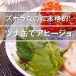【ズボラおつまみ】超簡単!ツナ缶でアヒージョの作り方