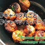 【レシピ動画】芽キャベツハンバーグ