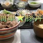 【簡単★豚丼】2018/11/29 夕飯