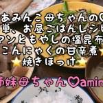 【料理】6児ママ♡大家族♡aminko母ちゃんの簡単🎶お昼ごはんレシピ⭐️ピーマンともやしの塩昆布炒め⭐️こんにゃくの甘辛煮⭐️北海道産ほっけ⭐️