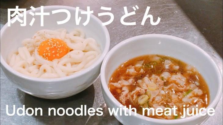【肉汁つけうどん】【月見うどん】秒速簡単料理レシピ‼️アニキズキッチン(aniki's kitchen)