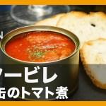 【簡単レシピ】缶タービレ『さば缶トマト煮』の作り方【男飯】