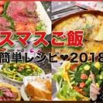 【料理】クリスマス夜ご飯の支度!簡単に作れるレシピ♡100均で飾り付け!