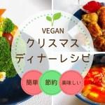 【ヴィーガンレシピ】簡単・節約・絶品なクリスマス料理3つ|ディナー編🌱Yuka