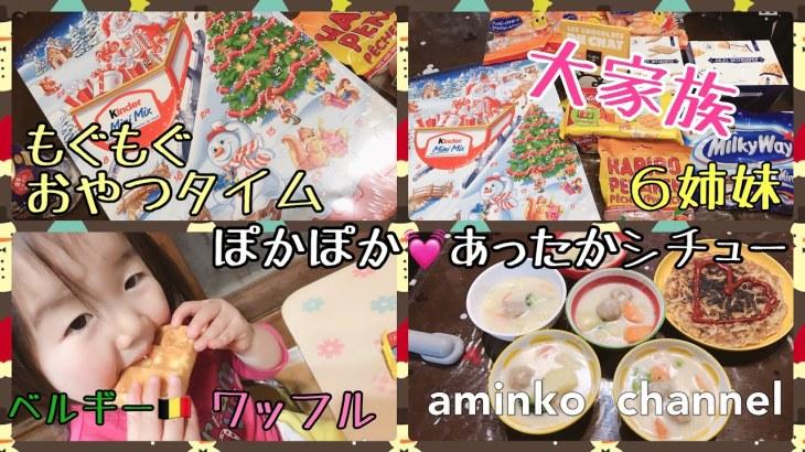 【料理】もうすぐ7児ママ♡大家族♡aminko母ちゃんの簡単!晩ごはんレシピ⭐️子供達のお手伝い⭐️ベルギー🇧🇪からのお届けもの🍫おやつタイム⭐️