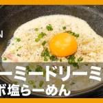 【簡単レシピ】クリーミードリーミン『カルボ塩らーめん』の作り方【男飯】
