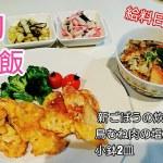 【料理動画】節約レシピ  新ごぼうの炊き込みご飯 鳥むね肉のポン酢 小鉢2品