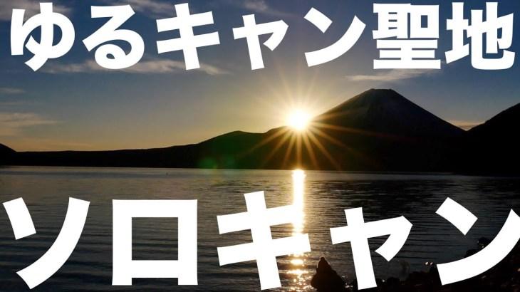 #ソロキャンプ 1月 #ゆるキャン 1話登場の本栖湖浩庵キャンプ場で富士山を拝む japan camp fujisan solo camp