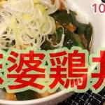 【料理】【麻婆丼】10分でがっつり丼飯!