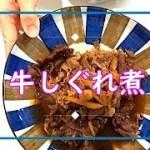 【料理動画#26】牛しぐれ煮 おかずにも、保存食にも!