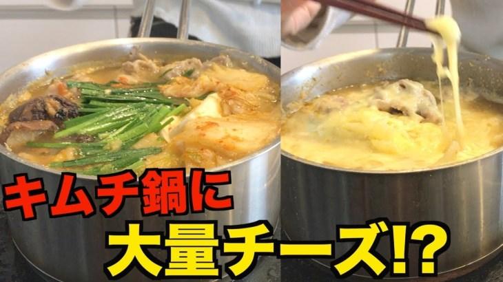 【一人暮らし】一人キムチ鍋の作り方!大量チーズで2度美味しいアレンジが衝撃的すぎるwww