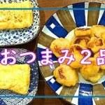 【料理動画#34】じゃが芋もち&卵焼き 素朴な味がほっとする!おつまみやおかずの一品に(^^)