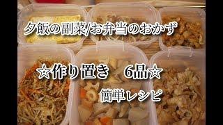 【簡単料理】☆作り置きおかず☆夕飯、お弁当に作り置きの6品
