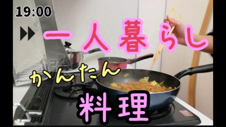 【#8】焼きそばを普通に作る【一人暮らし料理】