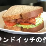 【料理】アメリカ料理 簡単BLTサンドイッチ お昼にぴったり アメリカ生活 Bacon Lettuce Tomato Sandwich