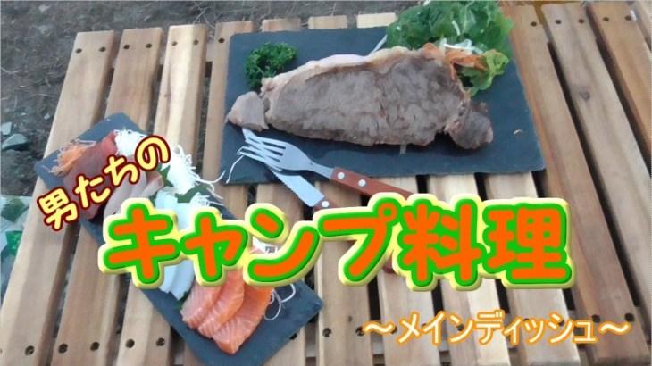 【キャンプ】岩塩プレートでキャンプ料理 ~メインディッシュ編~ Camping Dinner