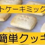 ホットケーキミックスで作るクッキー 簡単お菓子の作り方【MOGMOG STROLL】