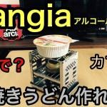 【trangia】キャンプギアで作るコンビニうどん!アルコールバーナーは最強?