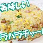 【料理】簡単美味しいパラパラチャーハンの作り方!