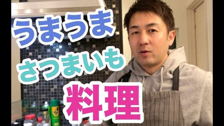 【料理動画】タカくんの料理動画!今回はサツマイモを使った大学芋風お菓子です。
