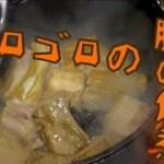【キャンプ飯】真冬に食う豚角煮うますぎ問題【男飯】