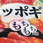 簡単にトッポギとチーズタッカルビ風   お家で韓国料理