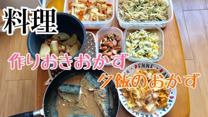【料理】作りおかずと夕飯のおかずを作る!