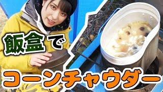【キャンプ料理】女子キャンパーが飯盒でコーンチャウダーを作る【チャコグリルストーブ】