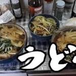 【料理】テツニチンと作る! ゴリ夫のお料理教室〜うどん編〜