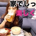 【家飲み動画】適当におつまみ作って飲んで話す、ゆるい動画