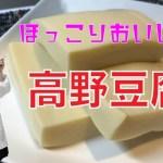 【簡単料理】ほっこり♩ふっくらおいしい〜高野豆腐〜