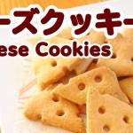 【料理動画】材料3つで作る簡単チーズクッキーの作り方