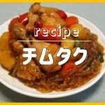 【料理レシピ】チムタク 찜닭 韓国料理作り方簡単料理動画 【metalsnail】 料理チャンネル