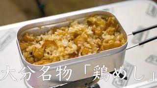 【メスティン炊き込みご飯】大分名物「鶏めし」の作り方 [ソロキャンプ料理]