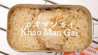 【メスティン】簡単カオマンガイ(海南鶏飯) 作り方[ソロキャンプ料理]  [Mess Tin] Khao Man Gai