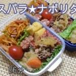 【お弁当】豚の生姜焼き アスパラナポリタン 肉じゃが 卵焼き ウインナー【Obento】