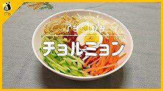 【料理レシピ】チョルミョン 韓国料理作り方簡単料理動画 【metalsnail】 料理チャンネル