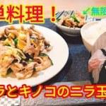 【簡単料理】豚バラとキノコのスタミナニラ玉炒め!と無限きゅうり【ガッツリ飯】