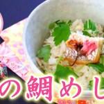 炊飯器で作る簡単「鯛めし」の作り方レシピ – 料理動画