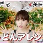 【簡単料理】時短!冷凍うどんアレンジ2パターン♡お昼ご飯や一人夜ご飯に!