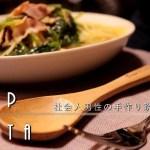 【スープパスタ】社会人一人暮らし男性のリアルで何気ない自炊動画【簡単料理】