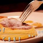 【幸せのパンケーキ】社会人一人暮らし男性のリアルで何気ない自炊動画【お菓子作り初心者】