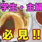 """【パンケーキ】余り物で料理!簡単レシピで〝食べたい""""と思わせるアイツ!!"""